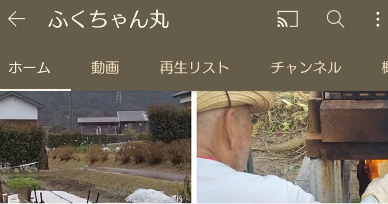 YouTubeチャンネル「ふくちゃん丸」